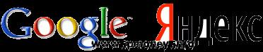 Продвигаться под Yandex и Google надо по-разному