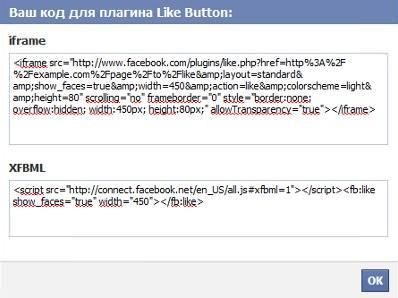 Как добавить кнопку Мне нравится на сайт
