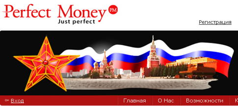 Приём платежей Perfect Money - выгодно, удобно, современно