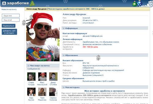 Vzarabotke.ru - отзывы