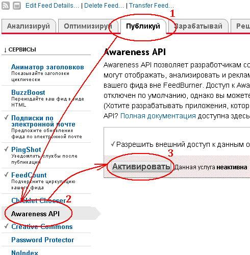 Совместимость Яндекс и FeedBurner
