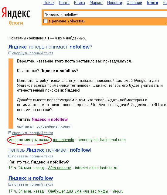 Скорость сканирования Яндекса